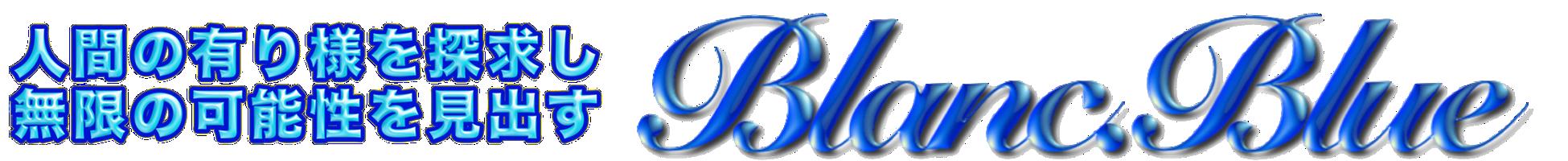 カウンセリング・メンタルトレーニング・法人ストレスチェックの Blanc.Blue
